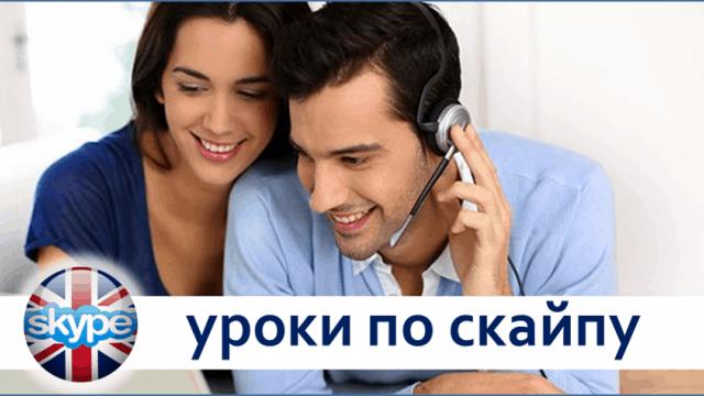skype_lessons