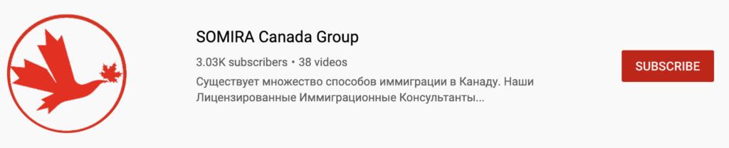 somira canada group
